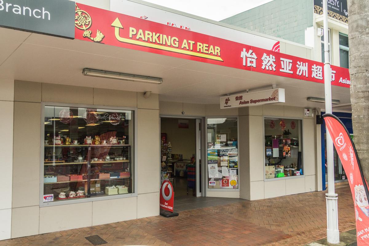 Asian Supermarket